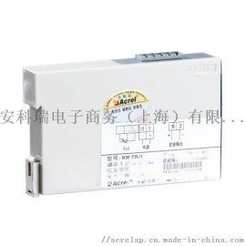 模拟信号隔离器 温度隔离器 安科瑞BM-TR/IS PT100输入