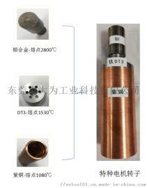 特種電機轉子 異種金屬無縫焊接