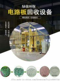 电路板回收设备分离线路板金属