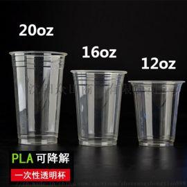 生物可降解pla透明環保冷飲果汁杯