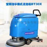 寶獅潔自動洗地機手推式電瓶洗地機BT30X
