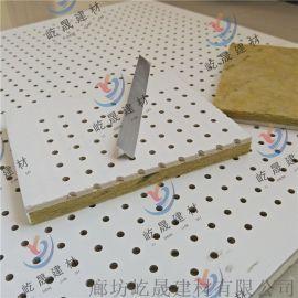 防火岩棉复合硅酸钙吸音板 定制墙面抗撞击隔音板