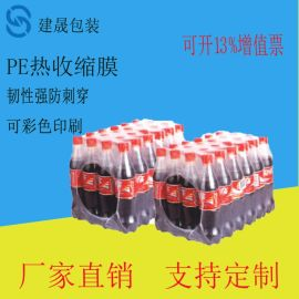 深圳供应 PE热收缩膜  玻璃水收缩袋