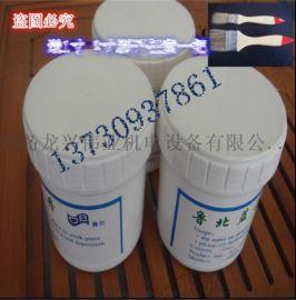 鲁北蓝丹机械模具合模剂蓝丹油合模液合模油刮削显示剂