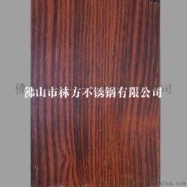 贺州精品不锈钢木纹板厂家