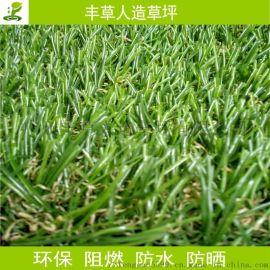 春草四色休闲人造草坪仿真装饰草皮景观绿化塑料草