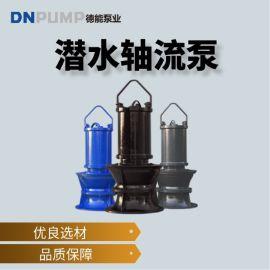 潜水轴流泵特点及参数说明