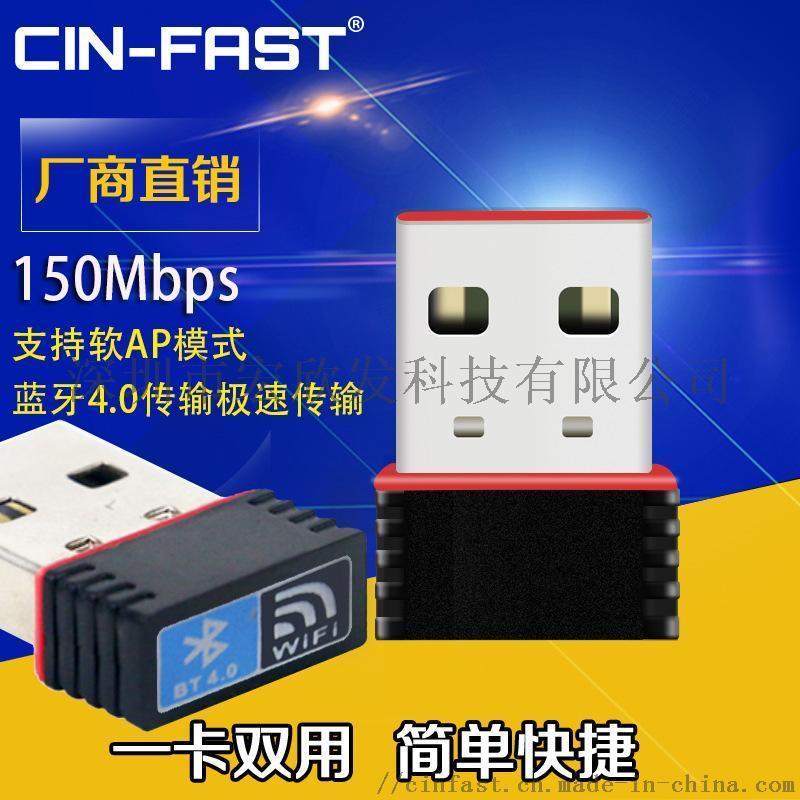 USB無線網卡藍牙4.0 二合一適配器/150M WIFI接收器RTL8723BU網卡