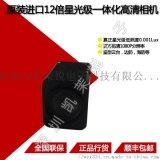 原装进口星光级超低照12倍一体化SDI摄像头imx185自动聚焦摄像机