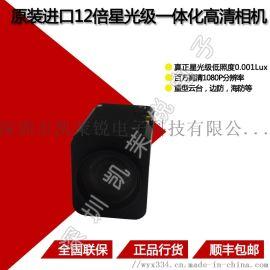 原装进口星光级  照12倍一体化SDI摄像头imx185自动聚焦摄像机