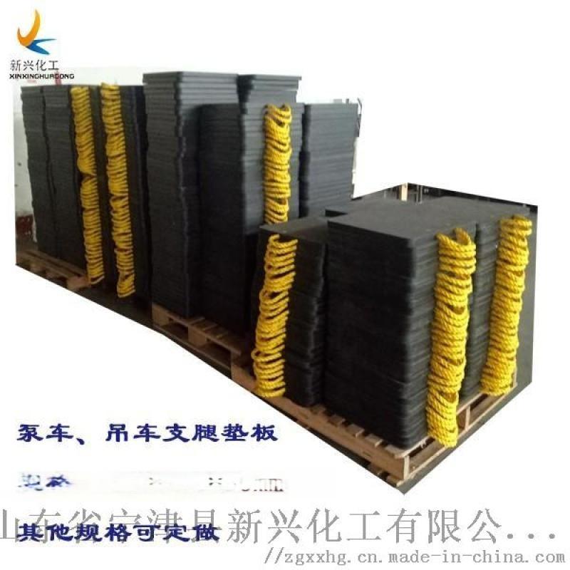 高分子吊车垫板 防断裂吊车垫板 高重压支腿垫板