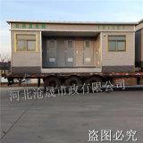 天津景区移动厕所——环保厕所