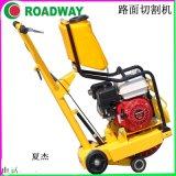 路得威路面切割機混凝土路面切割機瀝青路面切割機