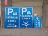酒店免费停车场反光标志牌制作