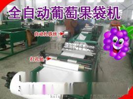 供应凯祥葡萄纸袋机-陕西云南四川推广葡萄纸袋机