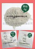 银粉 金属银粉 纯银粉、球形银粉、银珠、雾化银粉Silver powder