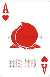大红桃扑克之夕阳红扑克牌