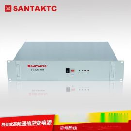 DC48V转AC220V逆变电源;高频通信逆变电源;1K机架式通信逆变器