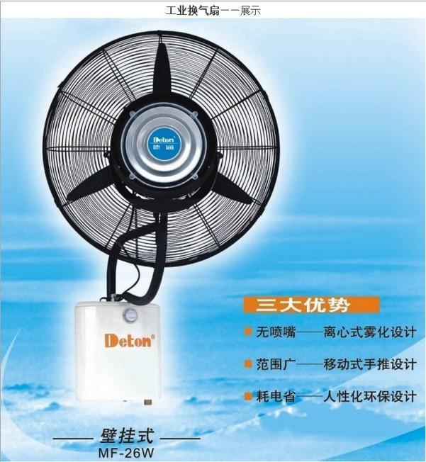 落地式喷雾风扇 MF-24S 雾化降温风扇 工业风扇风机