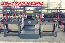 坡口机/平板坡口机/济南光先数控PK20坡口机