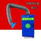 焊烟净化器双臂 电焊机烟雾净化器 焊接烟尘净化装置