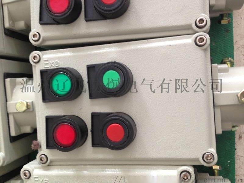 BZC8050-S防爆防腐主令控制器