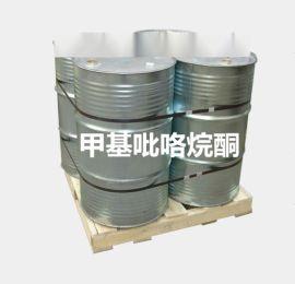 山东甲基吡咯烷酮厂家现货供应优级甲基吡咯烷酮