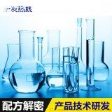 铝合金模具清洗剂配方还原成分检测