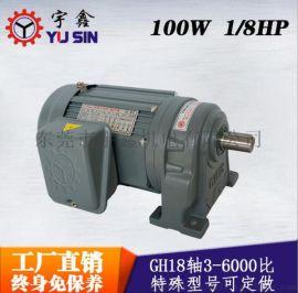 齿轮减速电机-台湾万鑫减速马达生产厂家