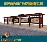 《供应》公交站台候车亭、太阳能公交站台候车亭