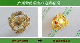 贻顺Q/YS.106无气味环保铜抛光剂化学抛光