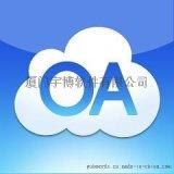 厦门OA的易用性具体指的是哪些?