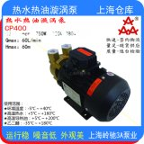 3A高低溫迴圈冷卻加熱泵 乙二醇泵 CP400系列