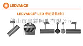 朗德万斯LED导轨射灯睿朗系列
