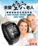 爱奉者盲人GPS定位电话手表