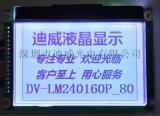 240160COG液晶屏超寬溫超薄
