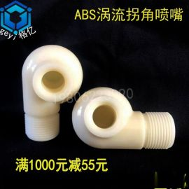 塑料涡流喷嘴PP涡流喷嘴abs蜗牛脱硫喷嘴 涡流蜗壳喷淋头1寸