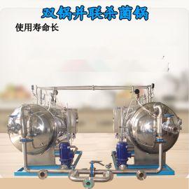 多锅并联杀菌锅    大型蒸汽灭菌锅