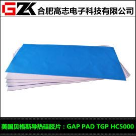 GAPPADTGPHC5000贝格斯导热绝缘片