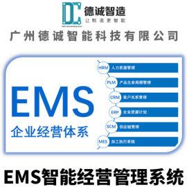 广州德诚智能科技-智能经营管理系统-生产管理系统