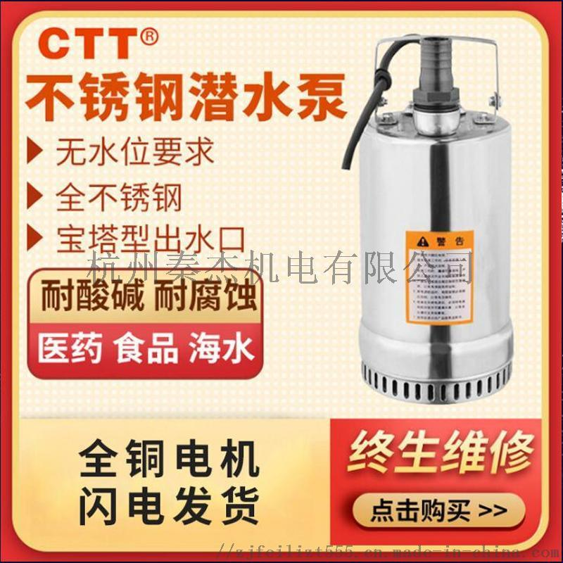 304不锈钢泵小型潜水泵内装式耐酸碱耐腐蚀抽水泵清水化工泵220V