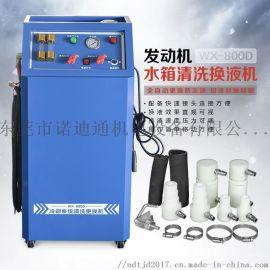 汽车防冻液更换机冷却液交换机全自动换液机
