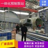 吉林一體化玻璃鋼預製泵站