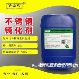 环保原色不锈钢钝化剂FL-D13