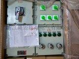 鋁合金防爆電源插座箱400*500*200
