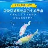 仿生机器鱼 教育  编程 语音 水下机器人