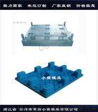 中国塑料注塑模具 超强载重注塑地台板模具