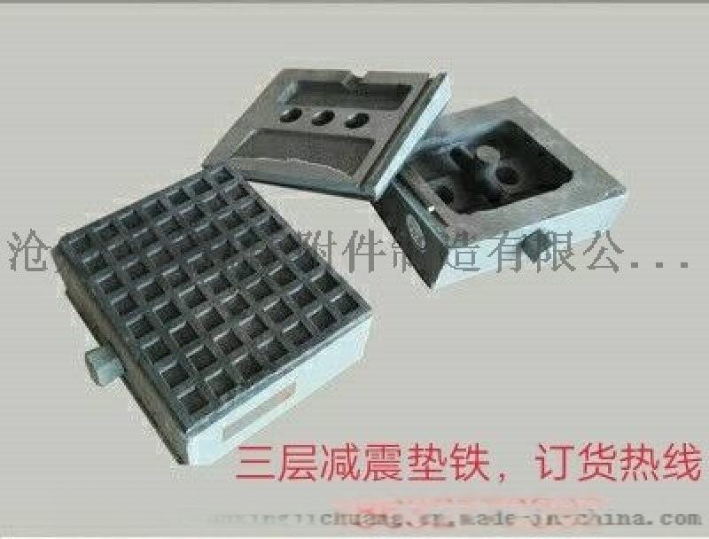 定制稳固型三层减震垫铁 可调范围5mm-15mm