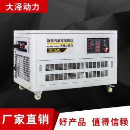 大泽12kw静音汽油发电机小型低噪音TOTO12kw汽油发电机