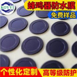 防水透聲膜 黑色MIC膜9*5 學習機 點讀機 蜂鳴器 錄音筆 耳機膜